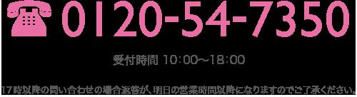 0120-54-7350
